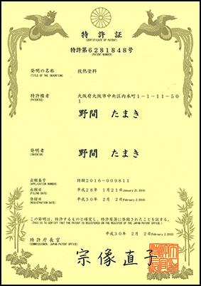 放熱コーティング塗料「エコマイル2」特許証