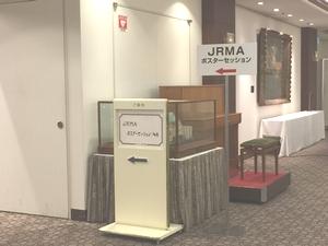 JRMA 東京本部会場
