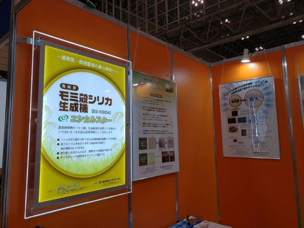 農業ワールド展示会場 2