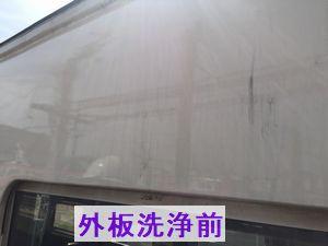 電車外板洗浄前