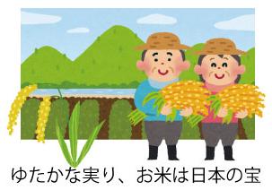 お米は日本の宝